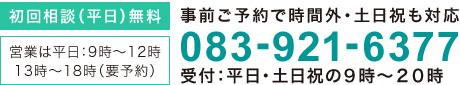 0839216377電話番号