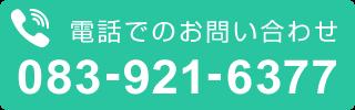 0839216377電話番号リンク